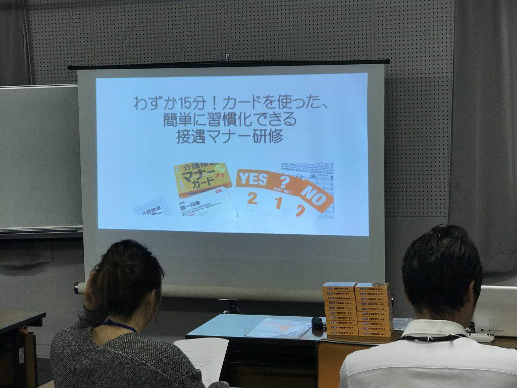 愛知県岡崎市セミナー